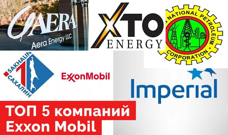 Топ 5 компаний Exxon Mobil
