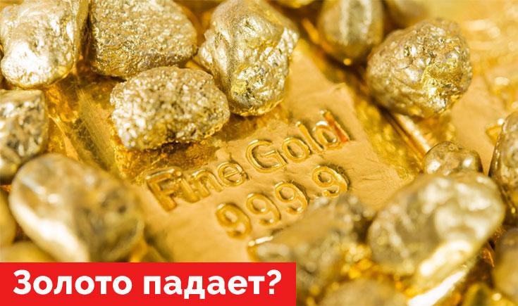 Золото падает