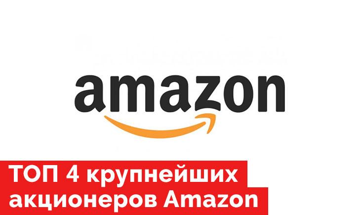 ТОП 4 крупнейших акционера Amazon
