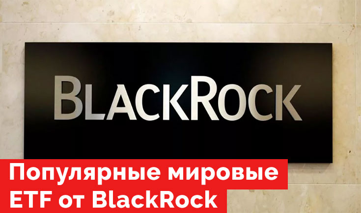 ETF от BlackRock