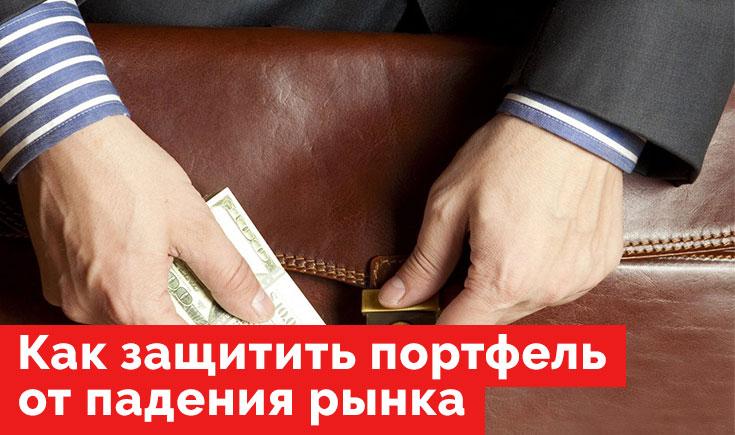Как защитить инвестиционный портфель
