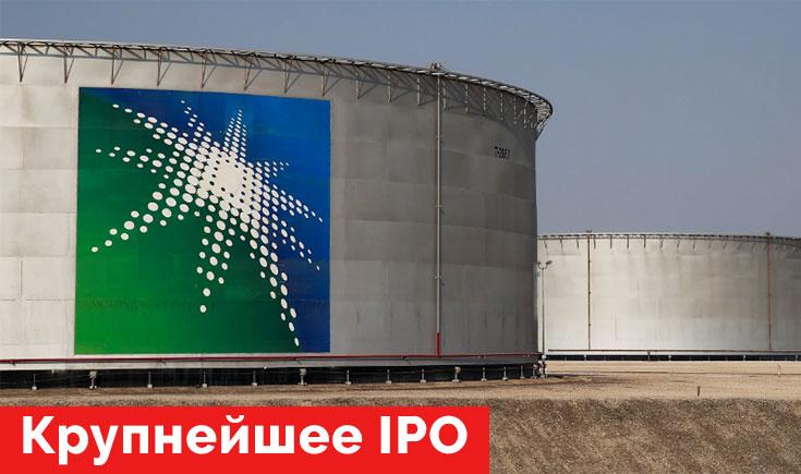 Крупнейшее IPO