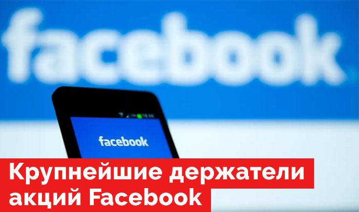 Топ 6 акционеров Facebook