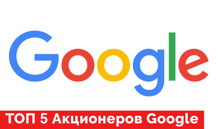 ТОП 5 Акционеров Google