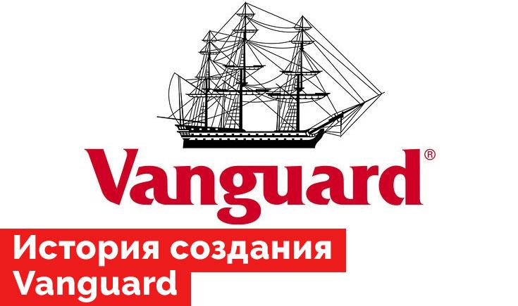 История создания Vanguard