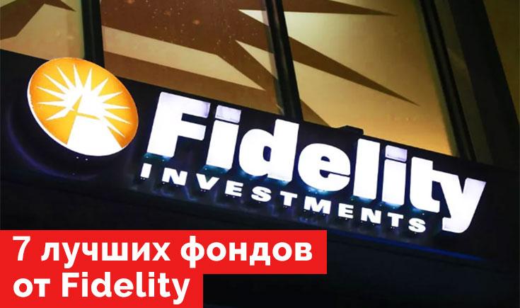 7 лучших фондов от Fidelity