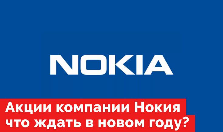 Акции компании Нокия