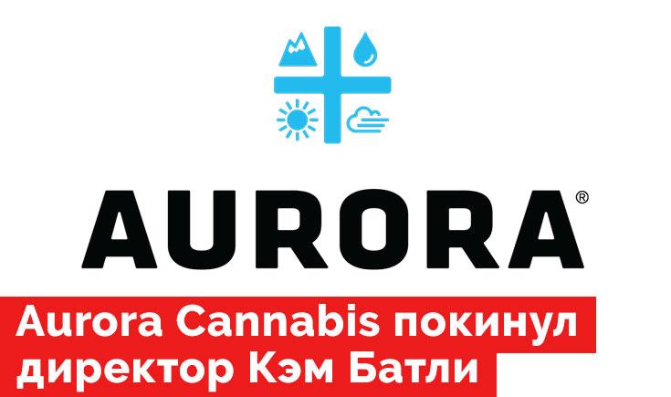Aurora Cannabis покинул Кэм Батли