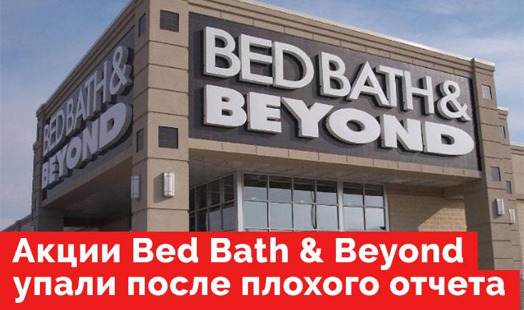 Акции Bed Bath & Beyond