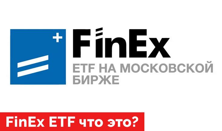 FinEx ETF