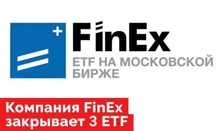 FinEx закрывает 3 ETF