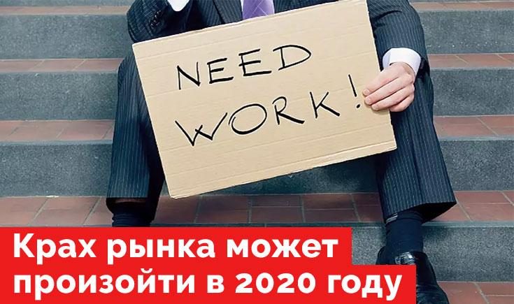 Крах рынка может произойти в 2020 году