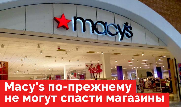Macy's по-прежнему не могут спасти десятки магазинов