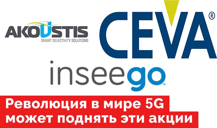 Революция в мире 5G