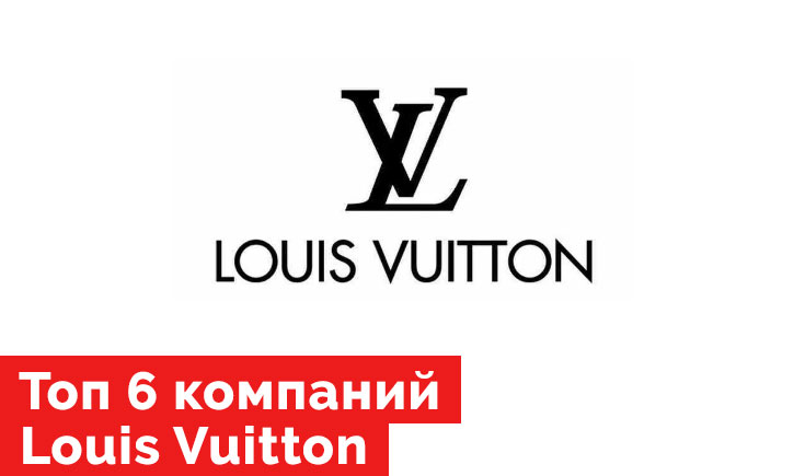 Топ 6 компаний Louis Vuitton