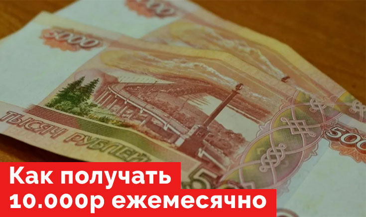 Как получать 10000 рублей ежемесячно