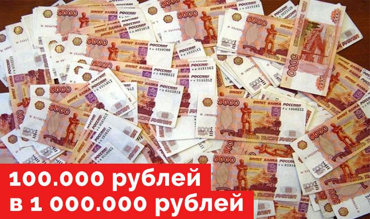 100.000 рублей в 1 000.000 рублей