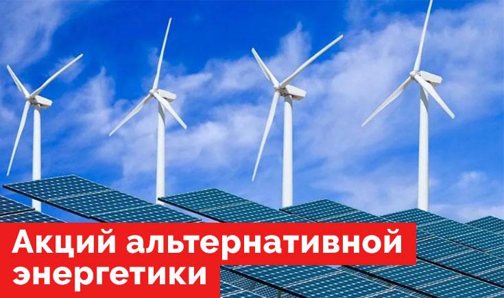 Акций альтернативной энергетики