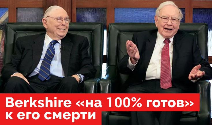 Berkshire на 100 процентов готов к его смерти