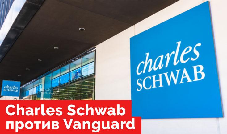 Charles Schwab в настоящее время представляет огромную угрозу для Vanguard.