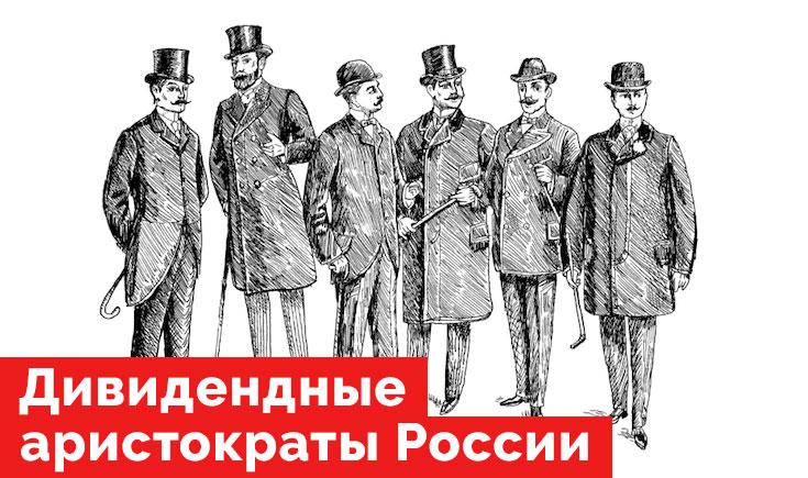 Дивидендные аристократы России