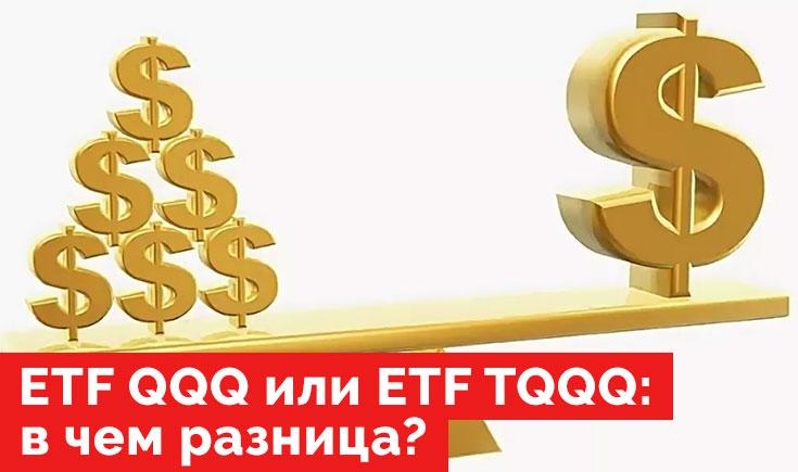 ETF QQQ или ETF TQQQ