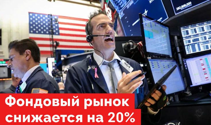 Фондовый рынок снижается