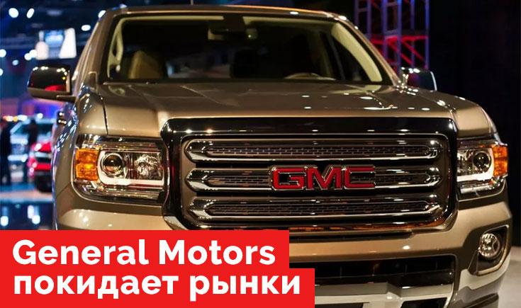 General Motors покидает рынки