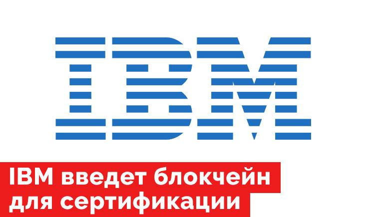 IBM введет блокчейн