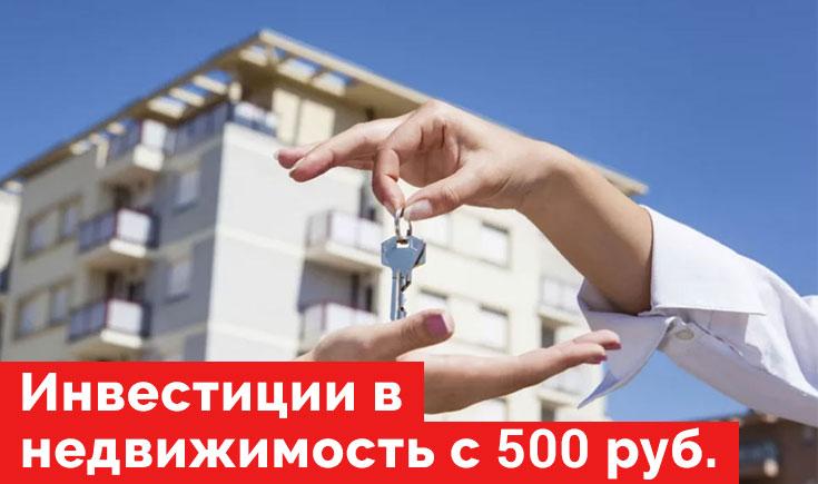 Как начать инвестировать в недвижимость