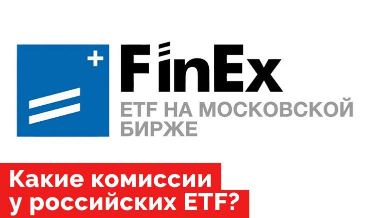 Комиссии российских ETF