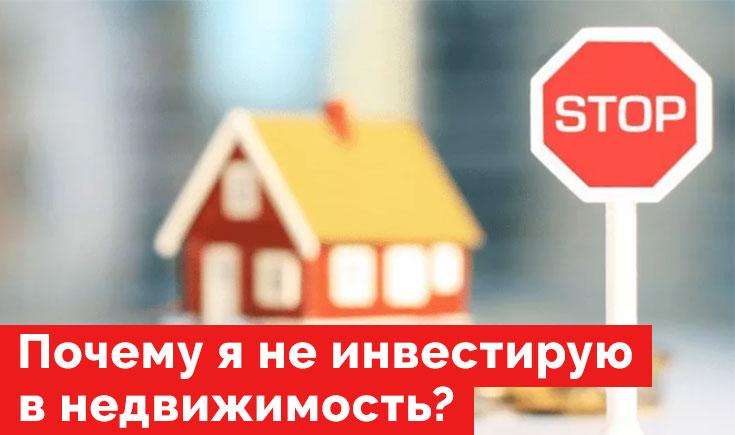 Почему я не инвестирую в недвижимость