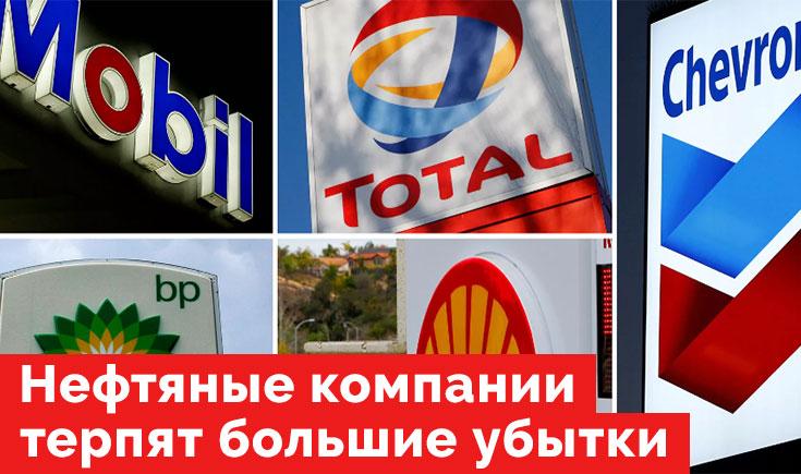 Нефтяные компании терпят убытки