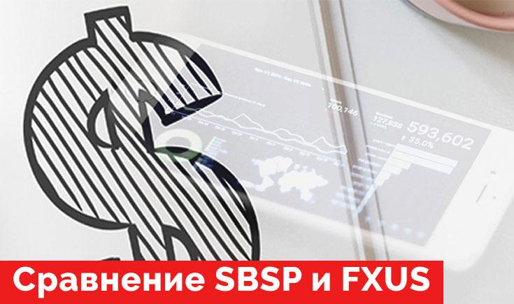 Сравнение SBSP и FXUS
