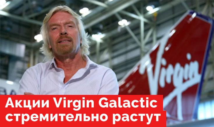 Акции Virgin Galactic