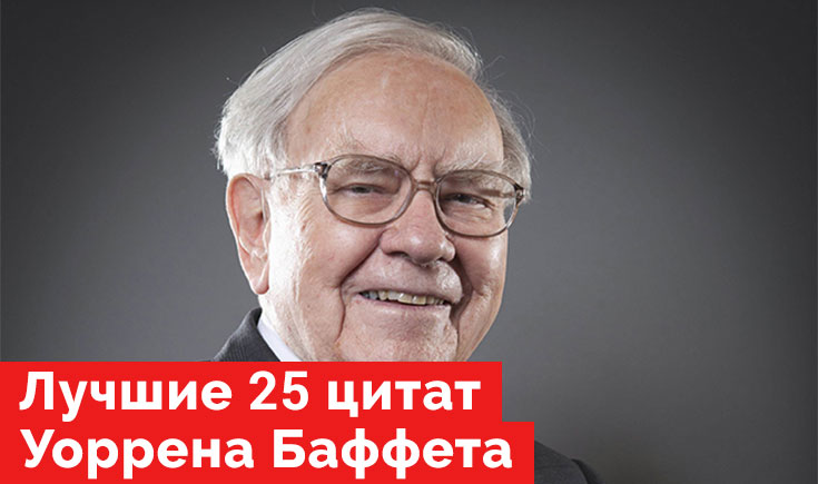 Цитаты Уоррена Баффета