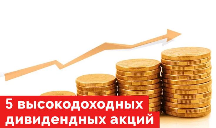 5 высокодоходных дивидендных акций