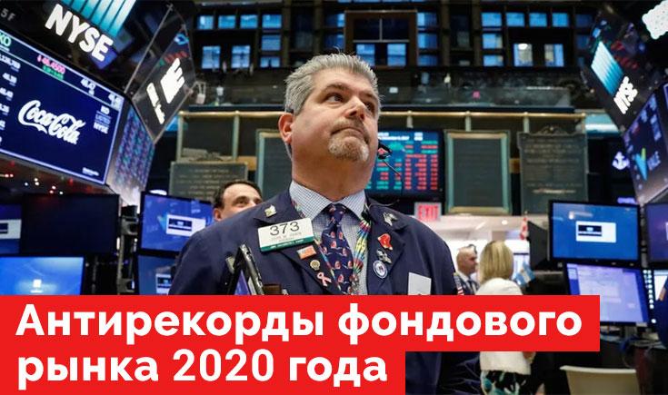 Антирекорды фондового рынка 2020 года