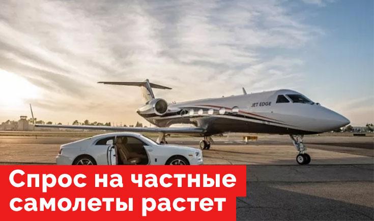 Спрос на частные самолеты растет