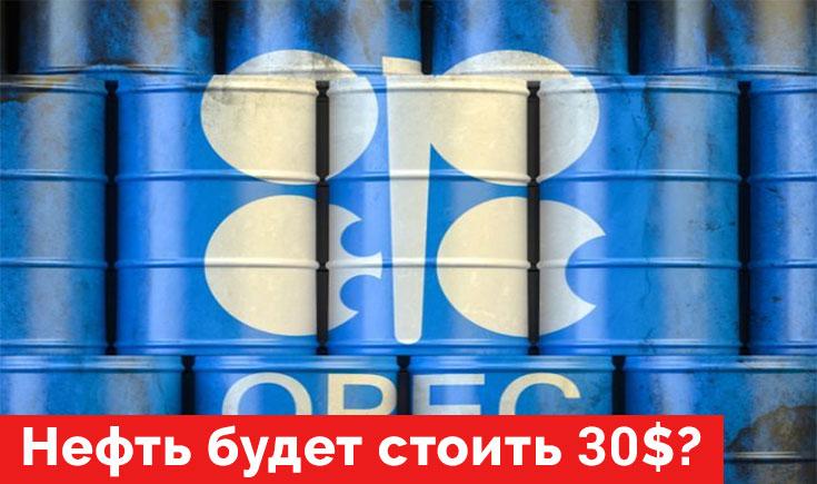 Нефть будет стоить 30 долларов