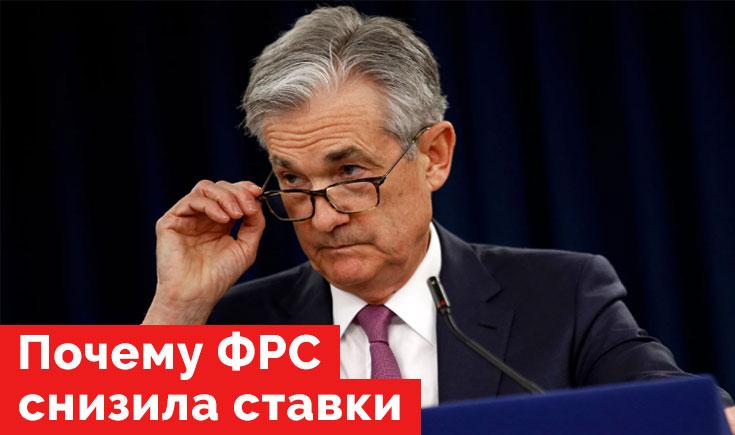 Почему ФРС снизила ставки