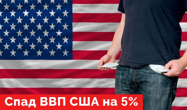Спад ВВП США на 5 процентов