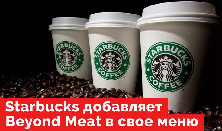 Starbucks добавляет Beyond Meat
