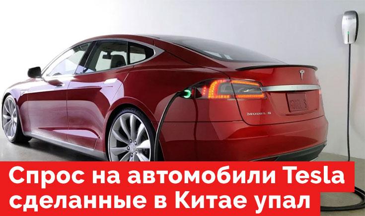 Спрос на автомобили Tesla упал