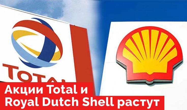 Акции Total и Royal Dutch Shell растут, потому что они сокращают расходы, а не дивиденды.