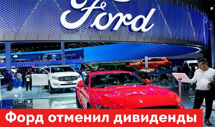 Форд отменил дивиденды