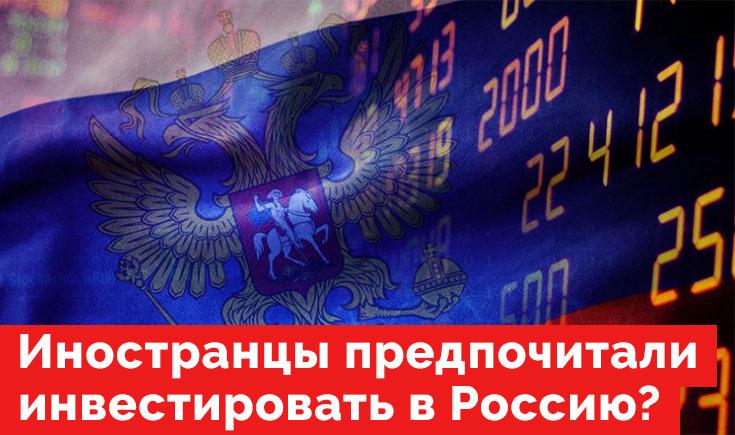 Почему иностранцы предпочитали инвестировать в Россию?