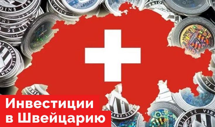 Инвестиции в Швейцарию
