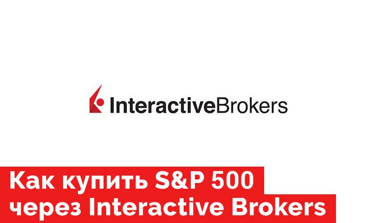 Инструкция как купить S&P 500 через Interactive Brokers.