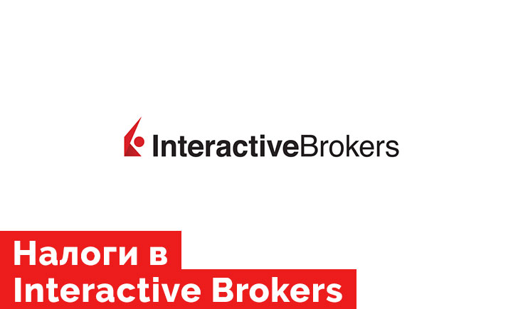 Налоги в Interactive Brokers